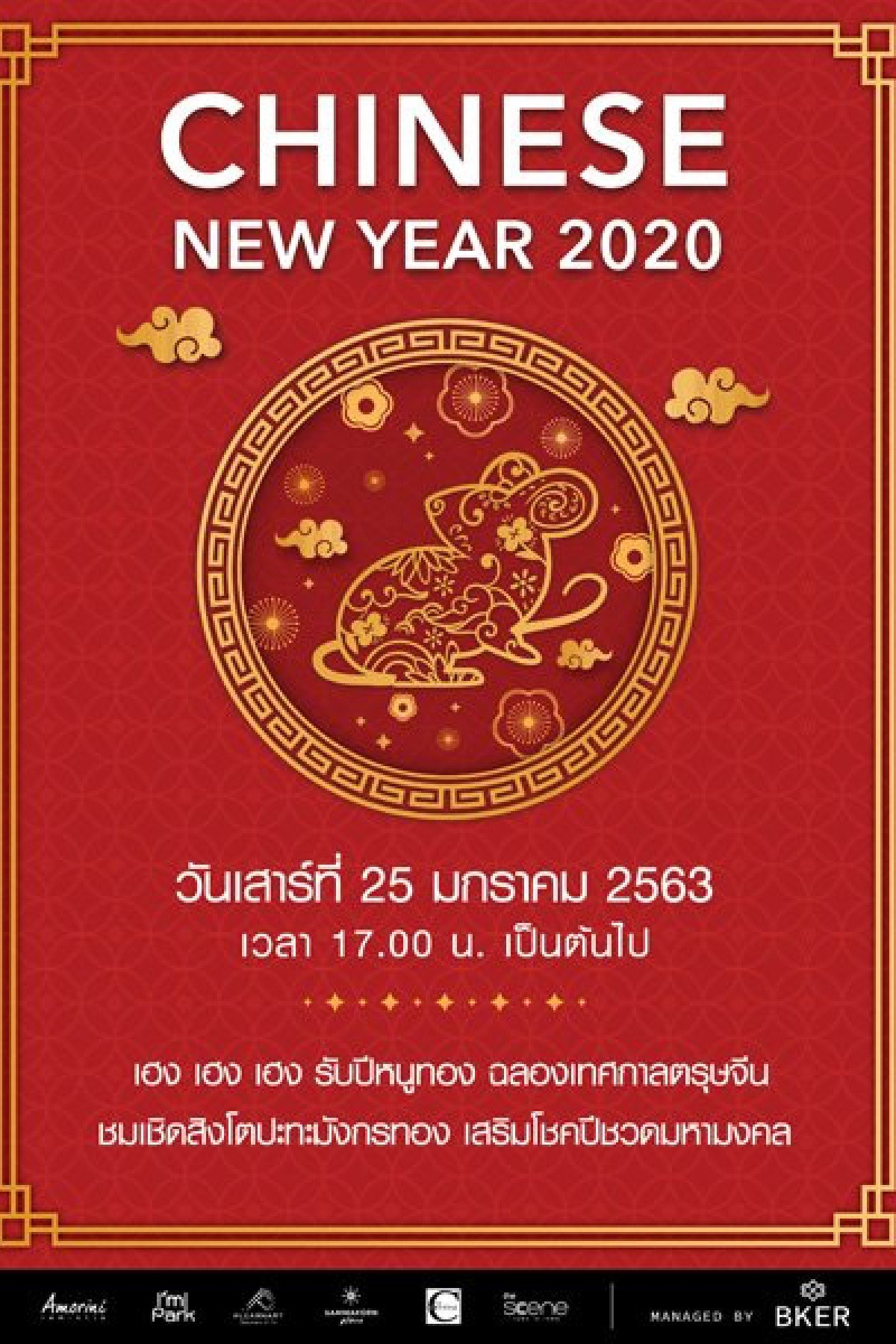 BKER would like to invite all guests to CHINESE NEW YEAR 2020