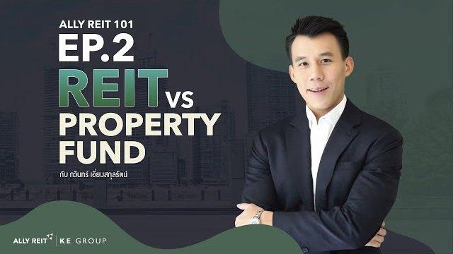 ALLY REIT 101 EP.2:: REIT VS PROPERTY FUND ต่างกันอย่างไร?